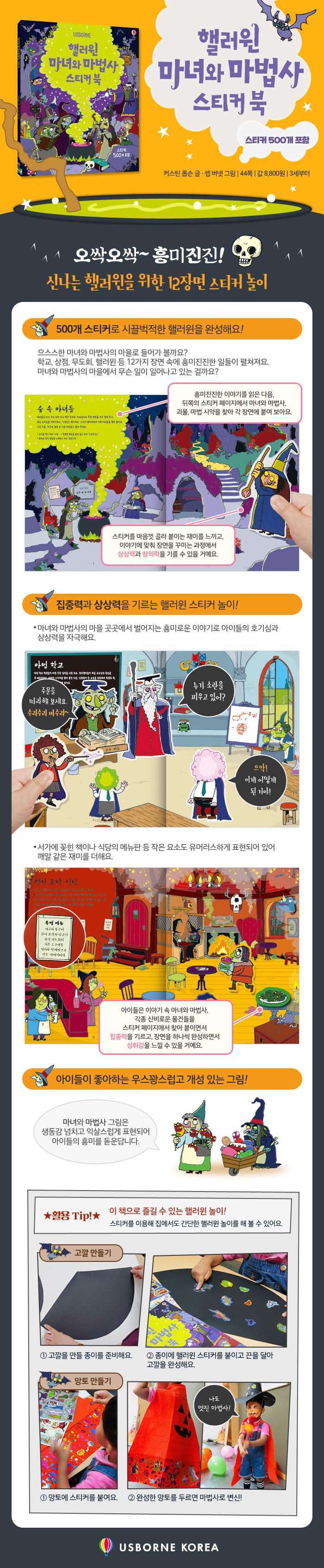 핼러윈-마녀와-마법사-스티커북