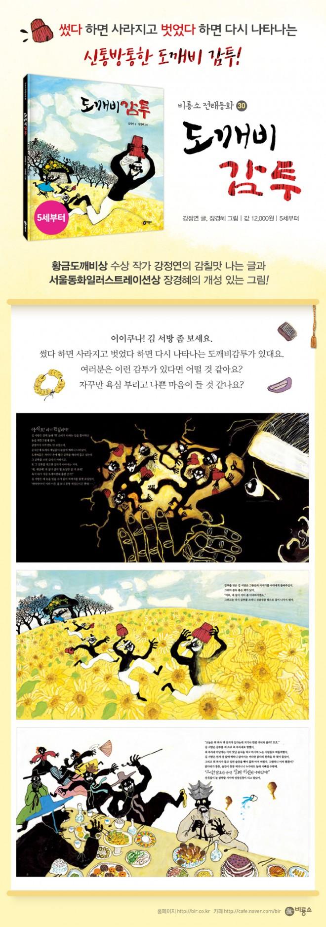 비룡소전래동화_30