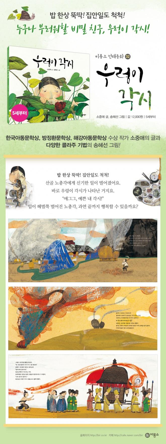 비룡소전래동화_32