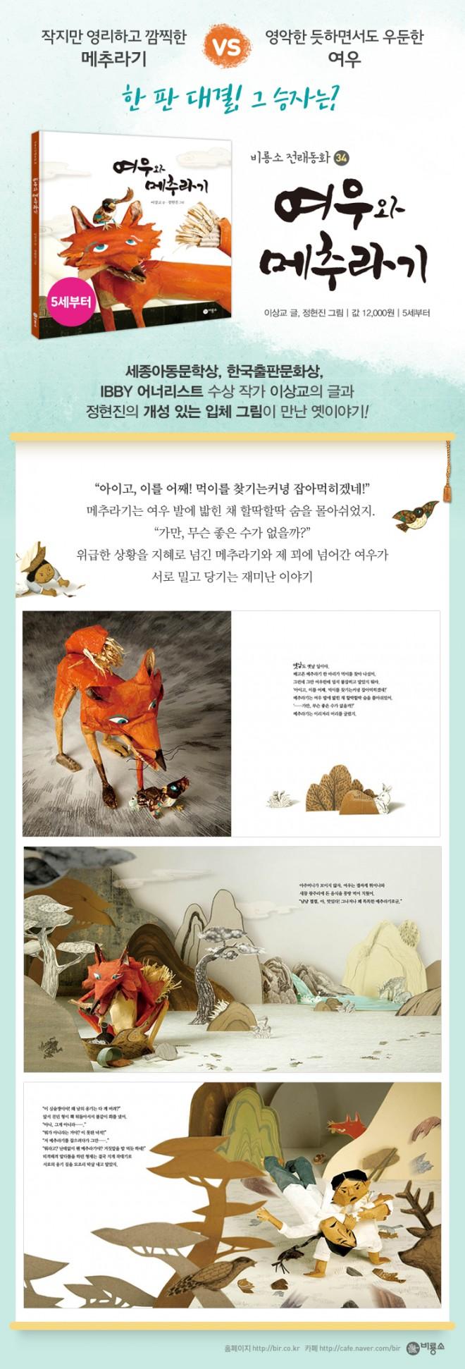 비룡소전래동화_34