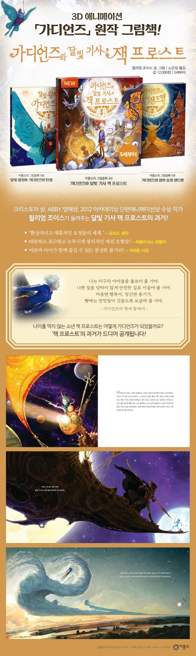 상세페이지 신간_가디언즈3 (최종)