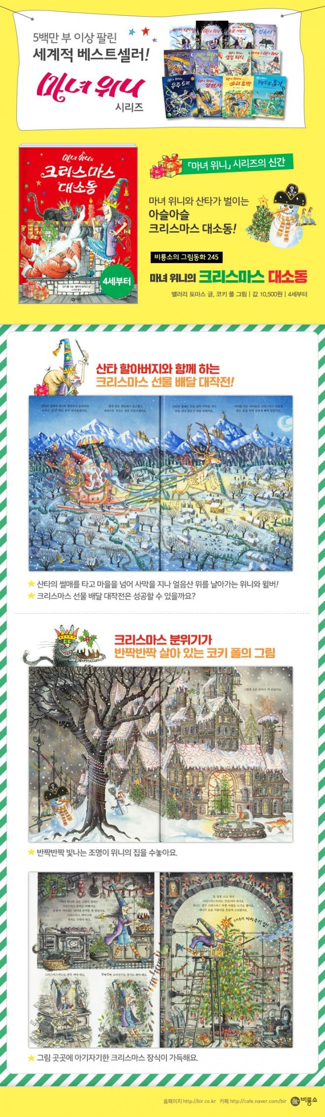 [신간]마녀위니의크리스마스대소동