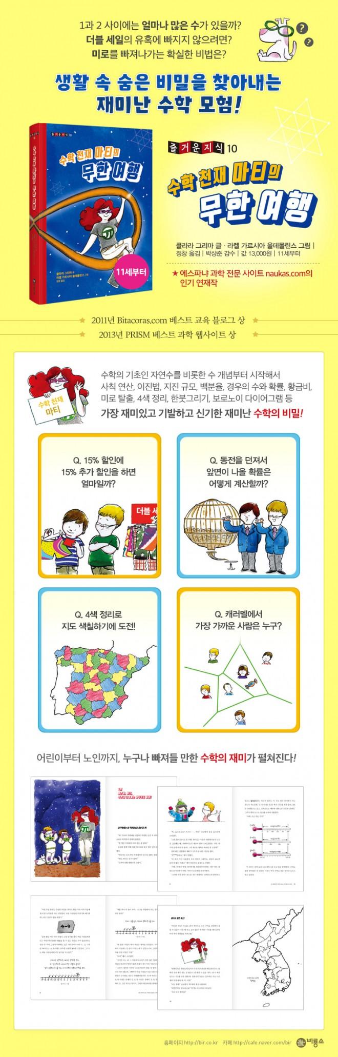 신간_수학천재마티의무한여행