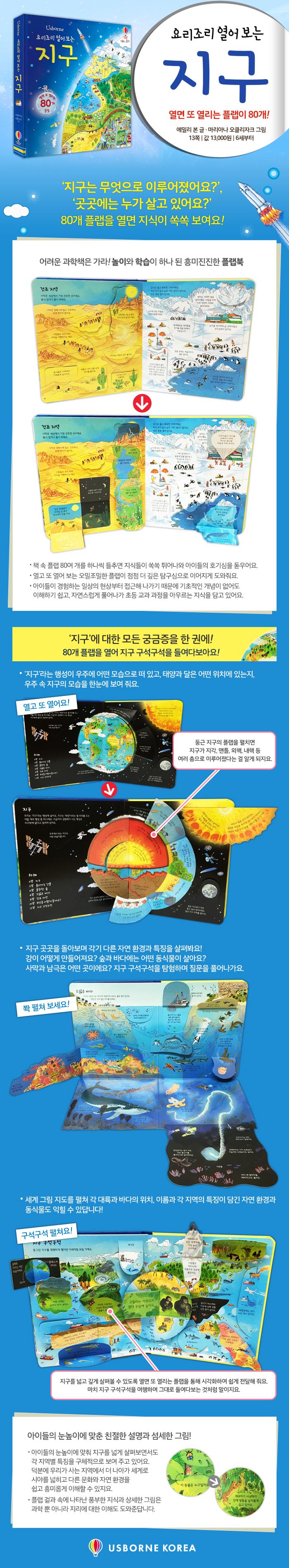 웹페이지_요리조리-열어-보는-지구