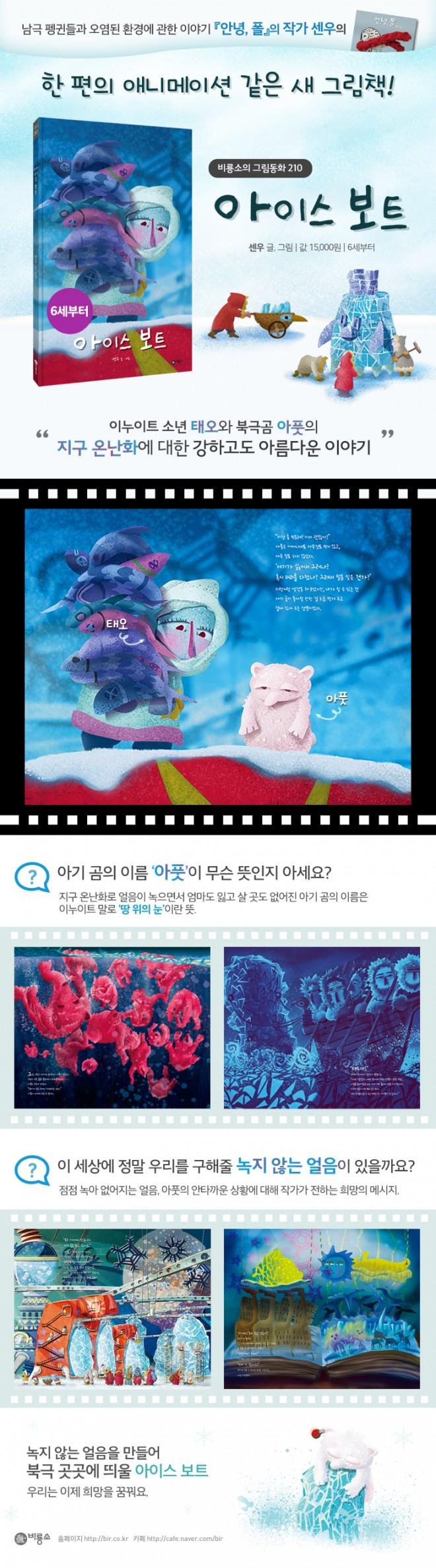 신간_아이스보트