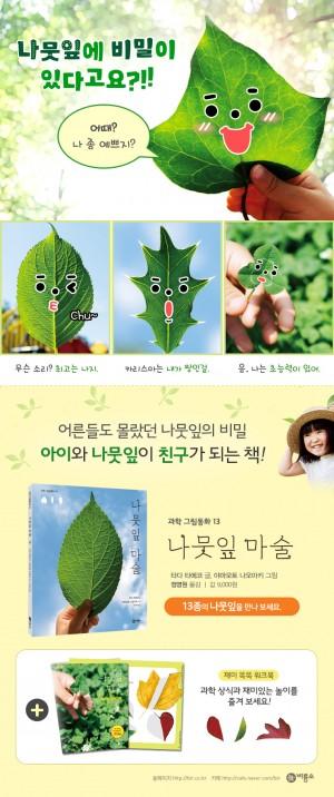 신간_나뭇잎마술 (1)