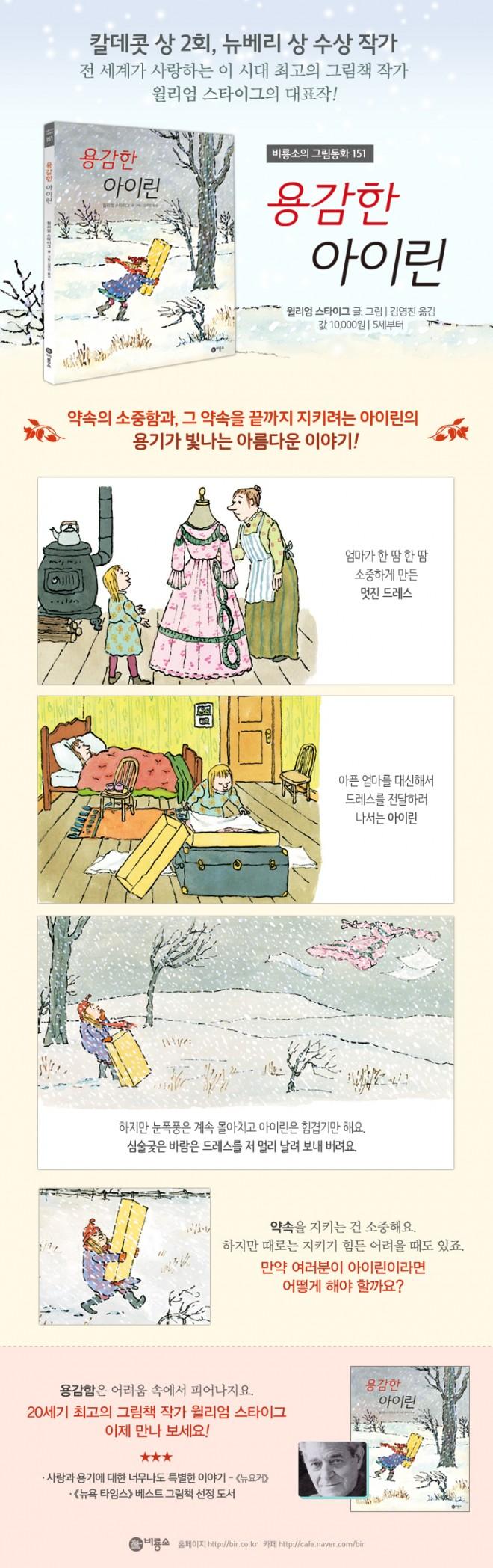 신간_용감한-아이린 (1)
