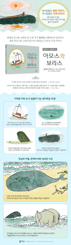 신간_아모스와-보리스