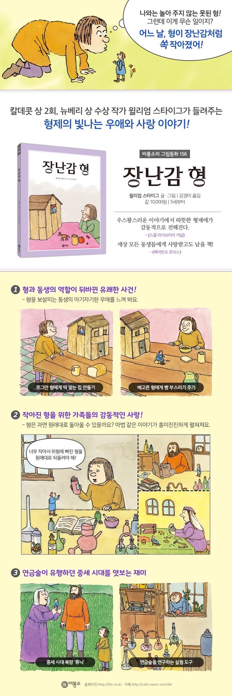 장난감 형_웹 상세페이지