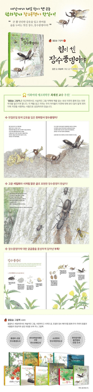 신간_힘이센장수풍뎅이야 (2)
