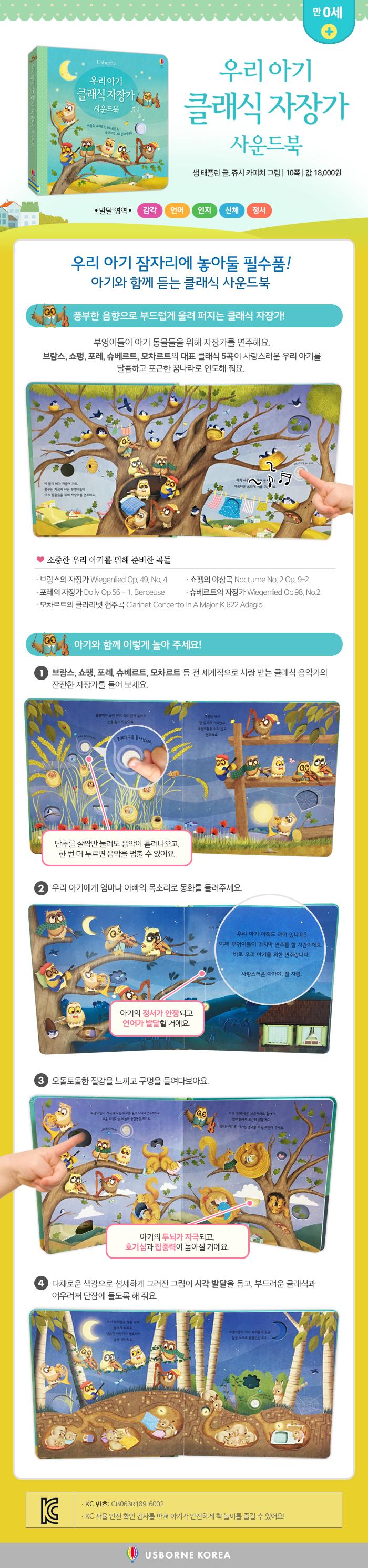 상세페이지_우리-아기-클래식-자장가-사운드북(수정)