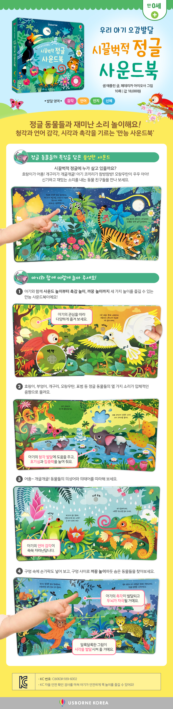 우리-아기-오감발달-시끌벅적-정글-사운드북