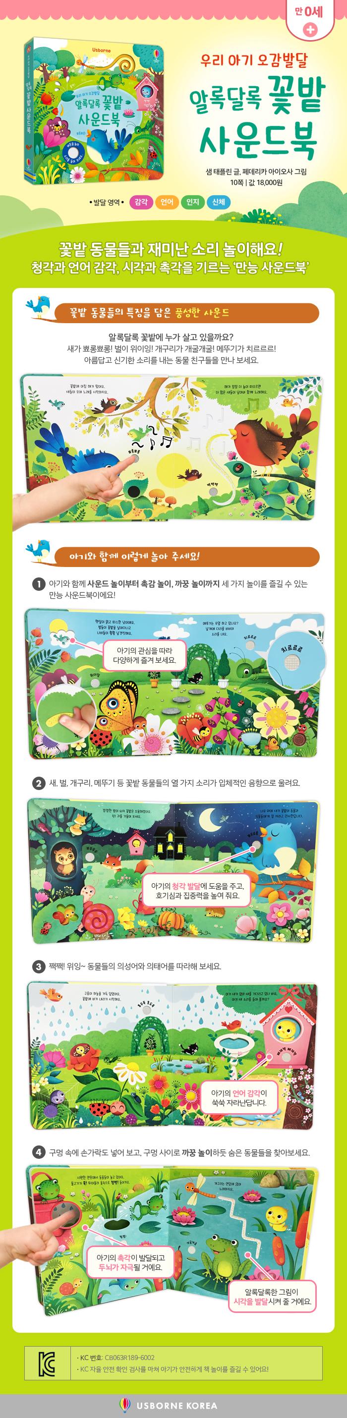 우리-아기-오감발달-알록달록-꽃밭-사운드북