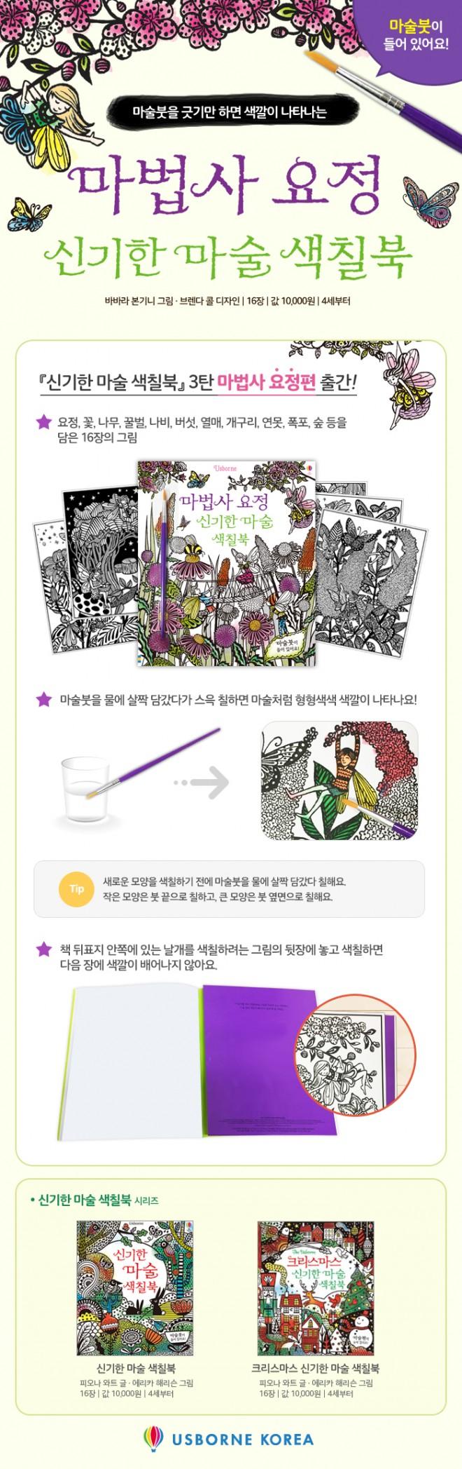 마법사-요정-신기한-마술-색칠북