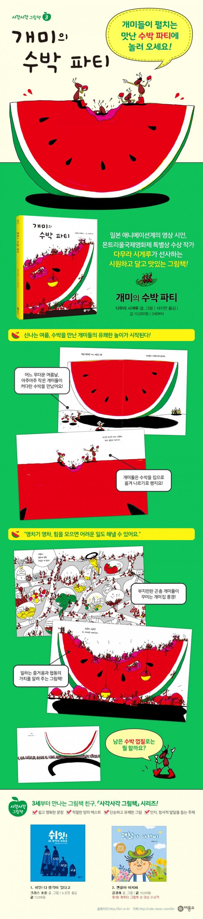 신간_개미의-수박-파티