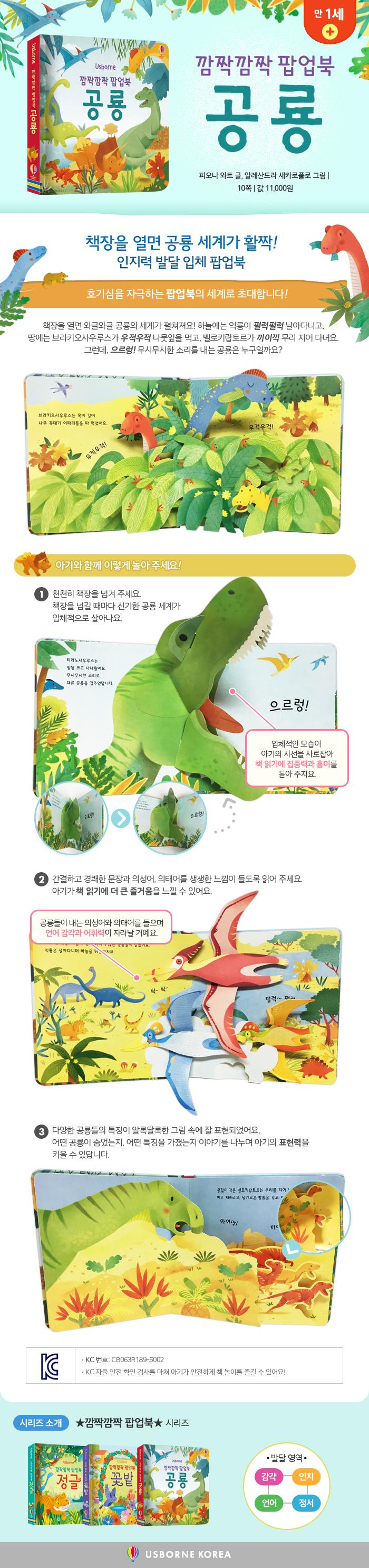 깜짝깜짝-팝업북-공룡