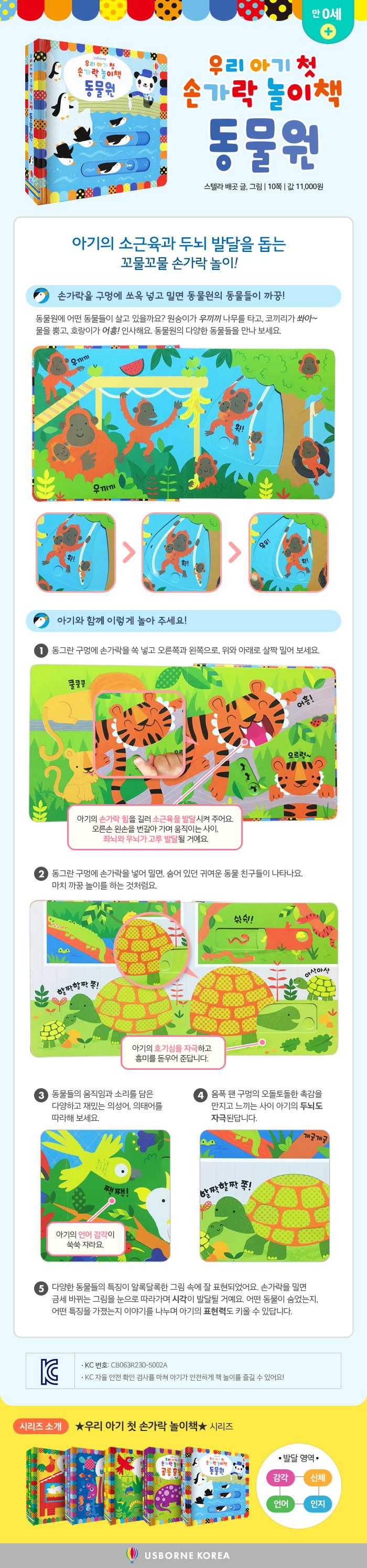 우리-아기-첫-손가락-놀이책-동물원