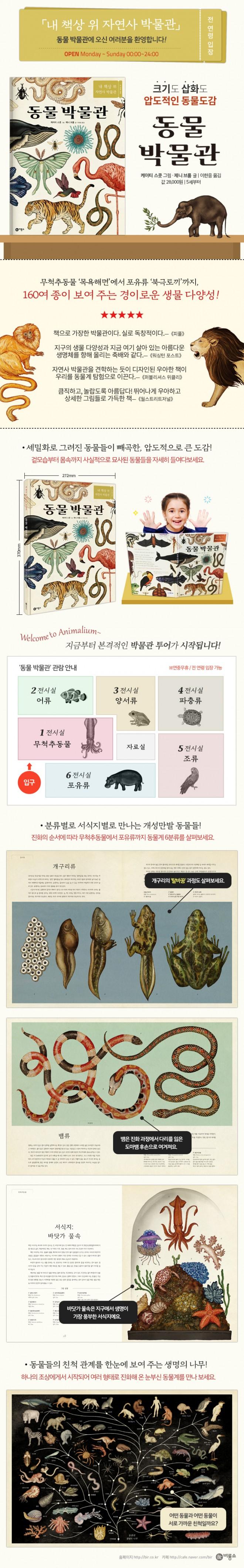 동물박물관_웹상세페이지