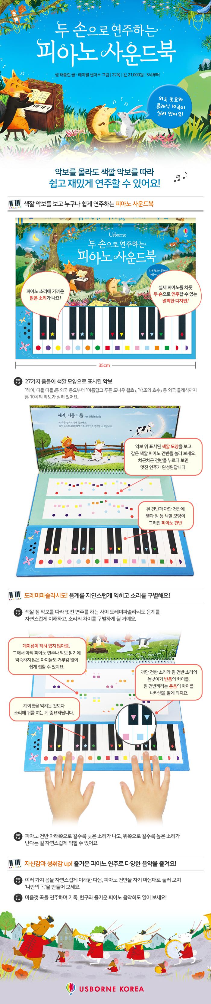 두-손으로-연주하는-피아노-사운드북