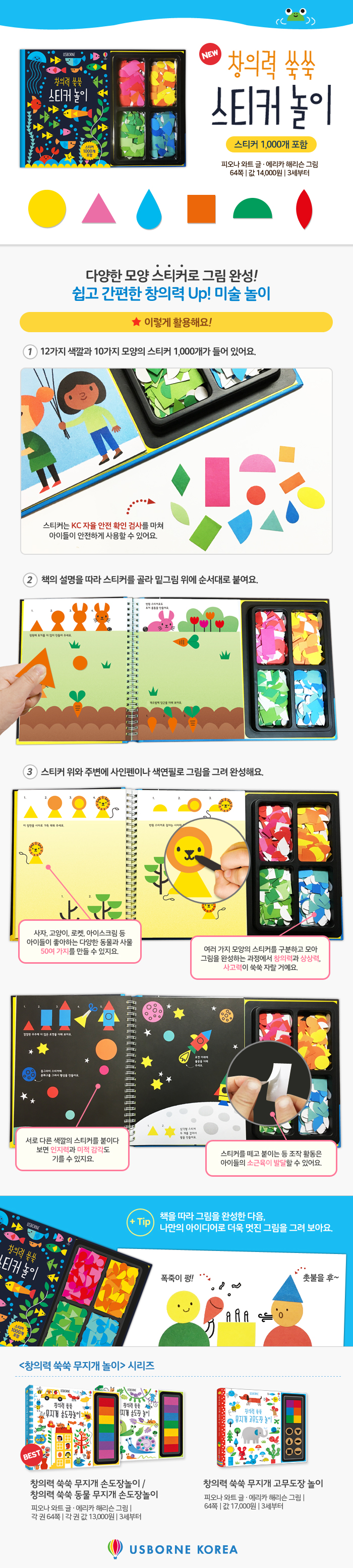 창의력-쑥쑥-스티커-놀이 (1)