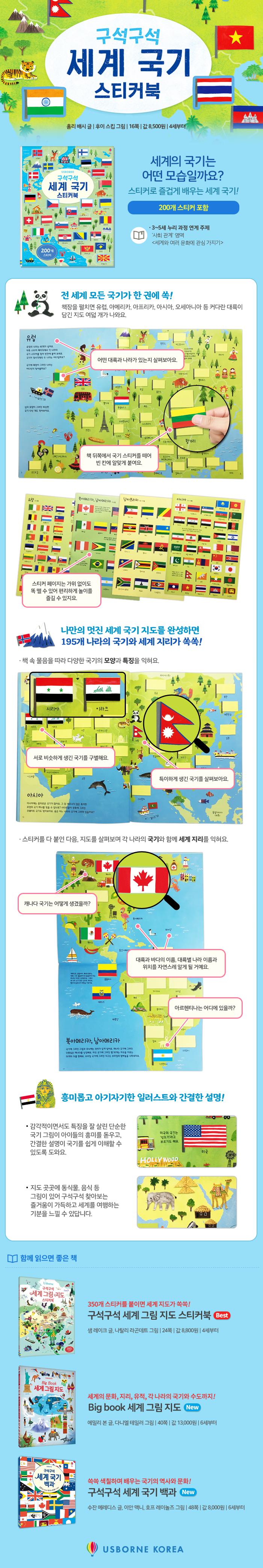 구석구석-세계-국기-스티커북