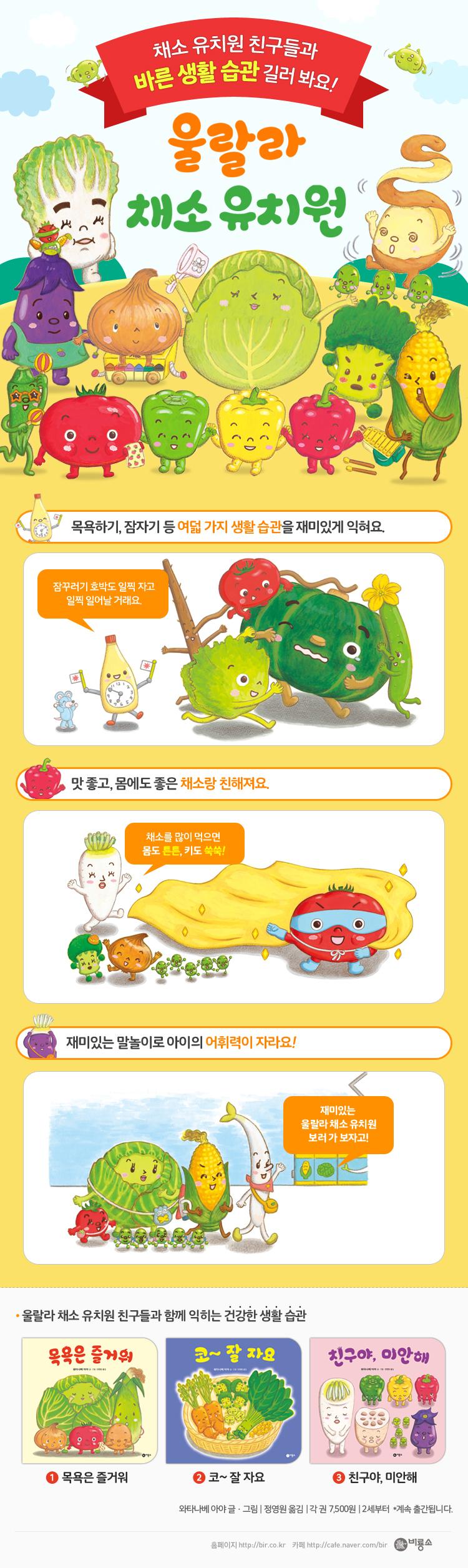 울라라채소유치원_수정