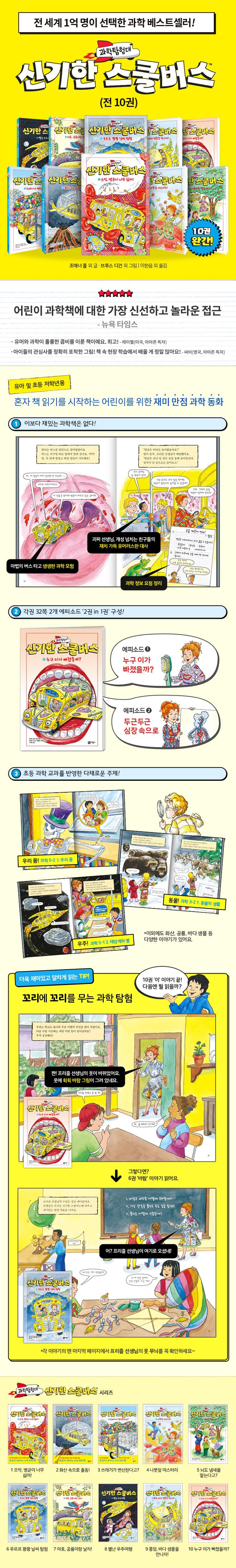 과학탐험대_신기한스쿨버스(전10권)_상세페이지(홈페이지용)