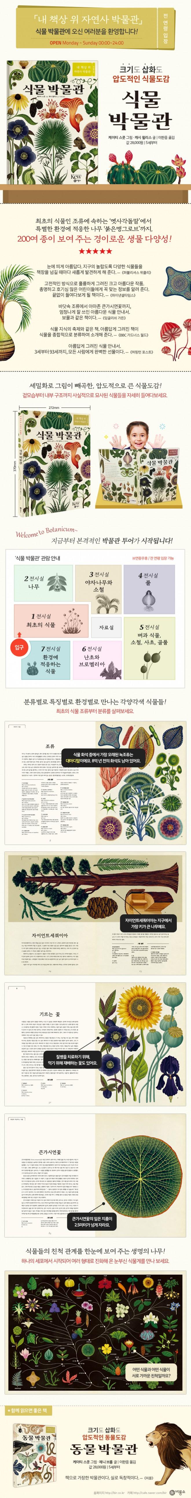 식물박물관_웹상세페이지