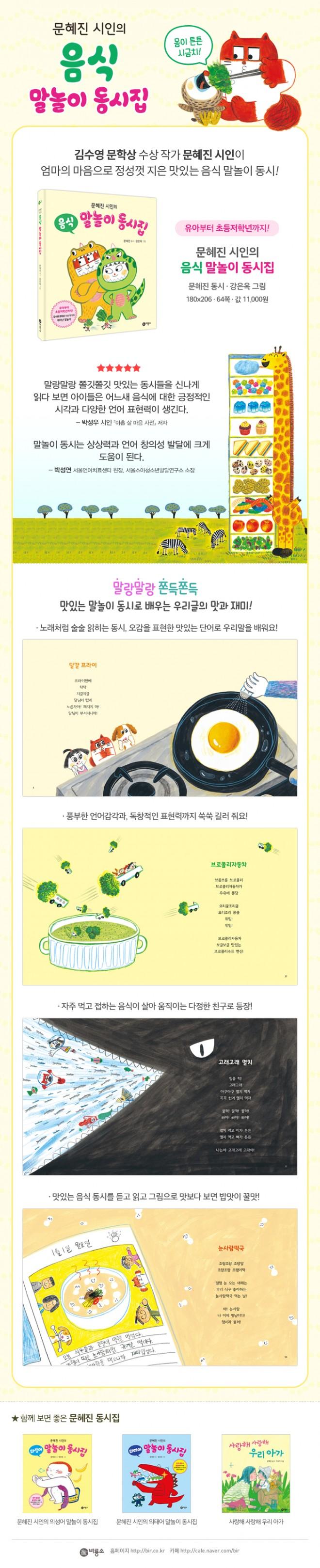 웹상세_문혜진시인의음식말놀이동시집