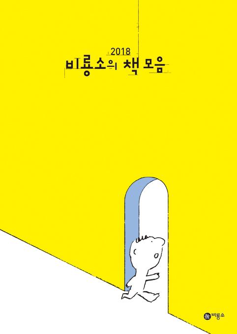 2018책모음 표지최종_LOW