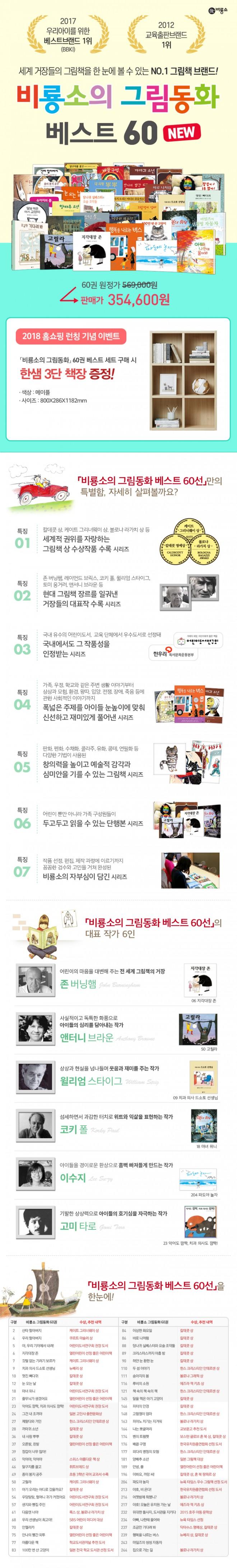 비룡소의그림동화_60권_2018