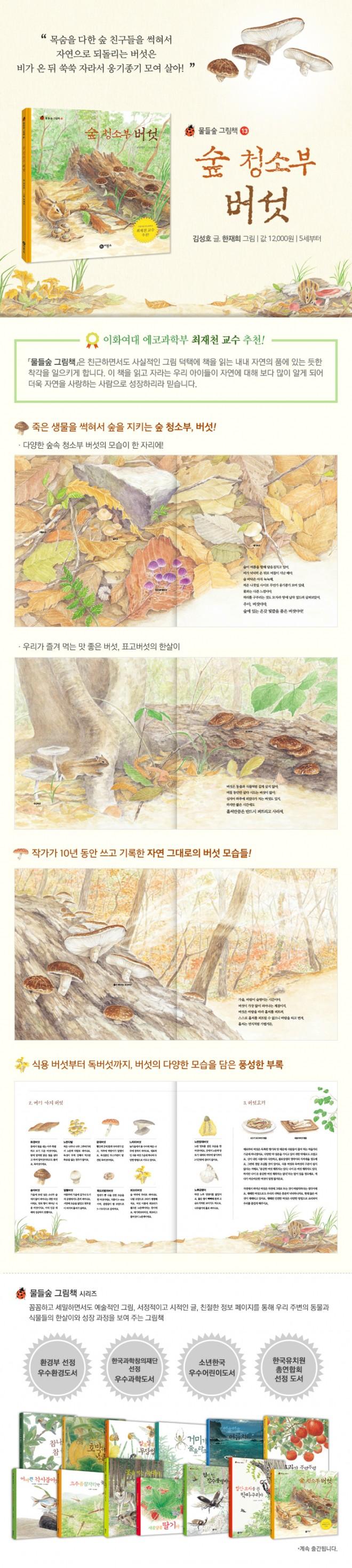 신간_숲청소부버섯