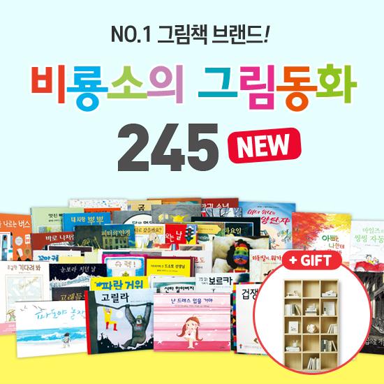 썸네일_비룡소의그림동화_245권_2018