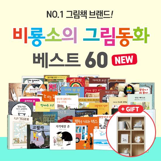 썸네일_비룡소의그림동화_60권_2018