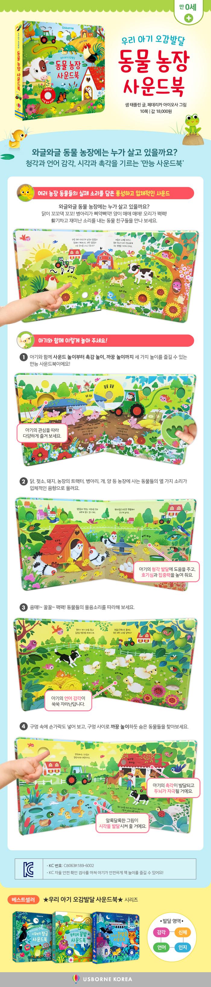 우리-아기-오감발달-동물농장-사운드북