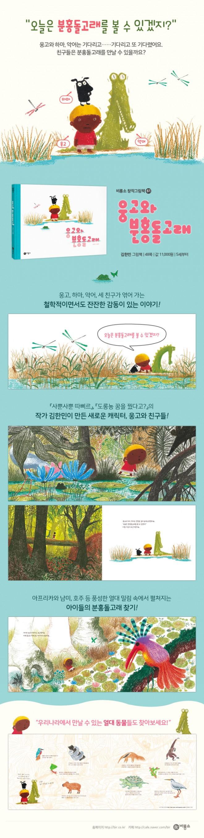 신간_웅고와분홍돌고래