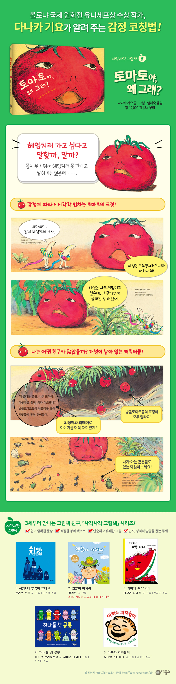 신간_토마토야왜그래_웹이미지