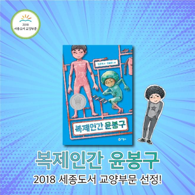 복제인간윤봉구-01