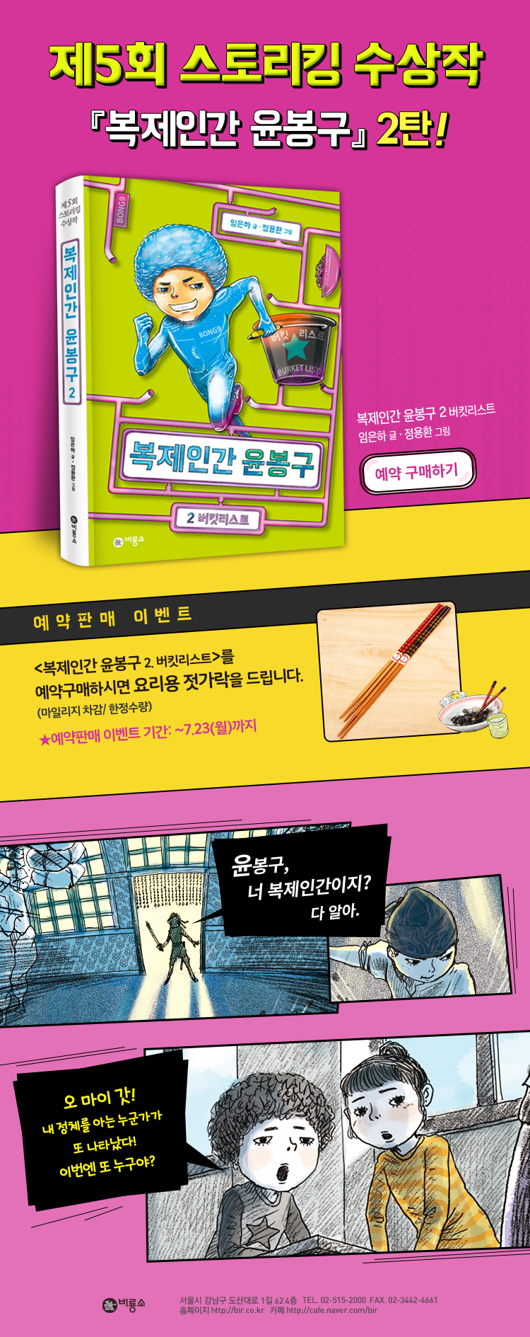 예판_복제인간윤봉구2