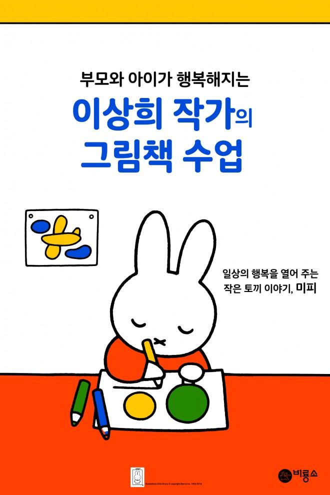 이상희선생님_강연엑스배너(저해상)-03