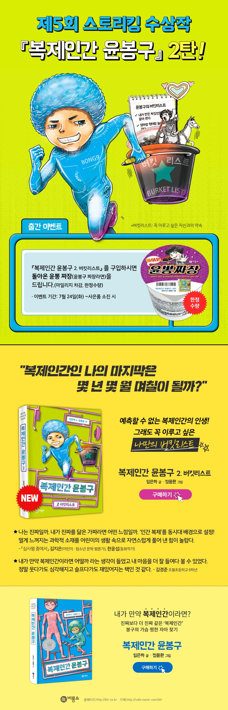 출간_복제인간윤봉구2.버킷리스트