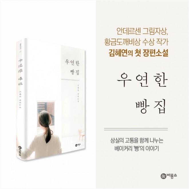카드뉴스_우연한빵집(14)