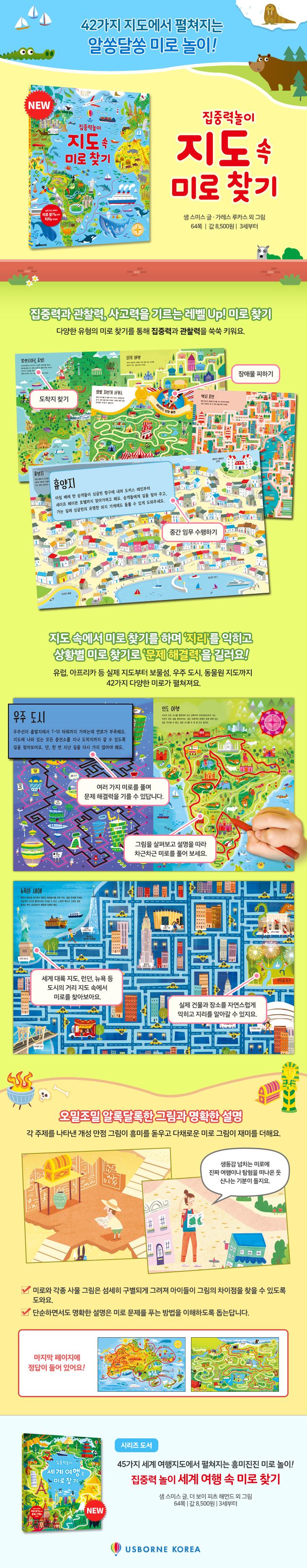Map-maze-book