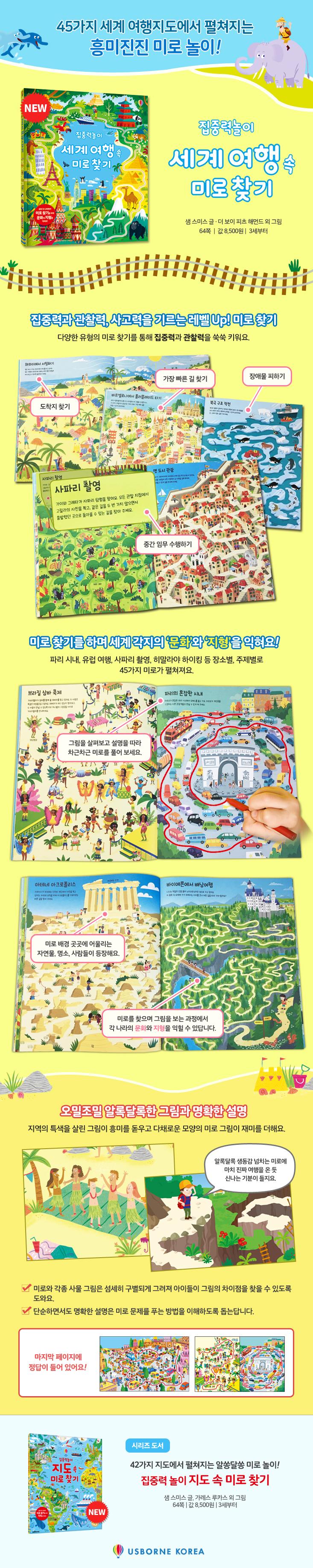 around_the_world_maze_book