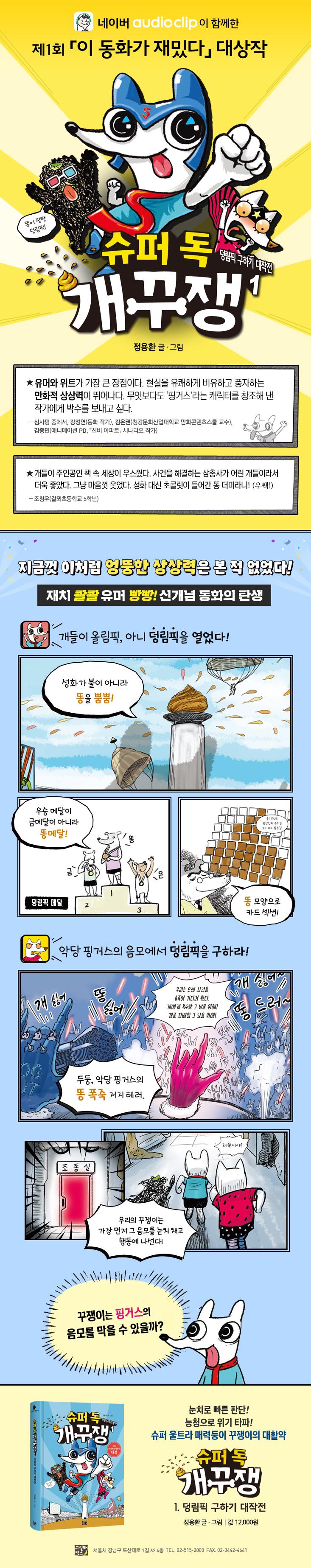 상세페이지_슈퍼독개꾸쟁1덩림픽구하기대작전 _최종)