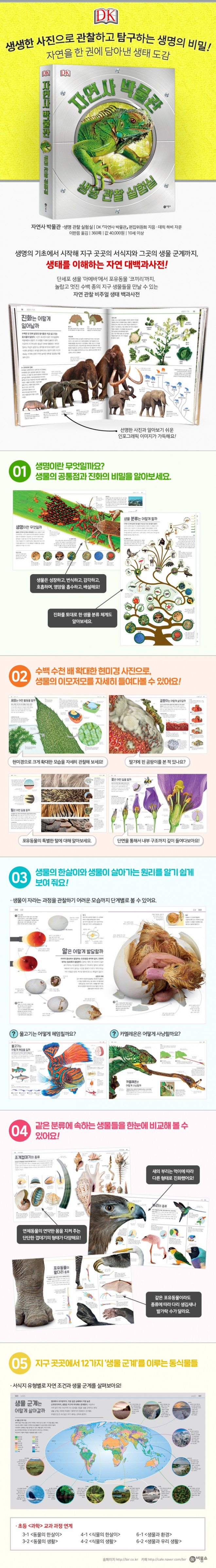 신간_자연사박물관_생명관찰실험실_수정
