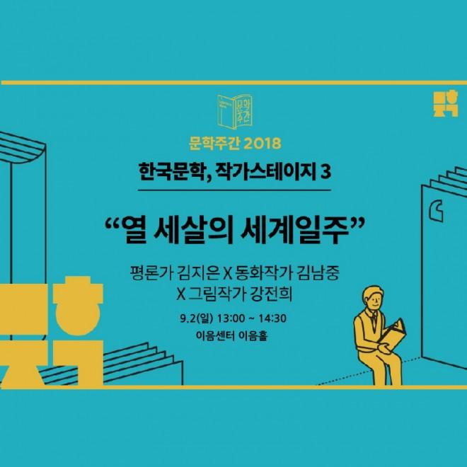 0827_문학주간김남중작가-01