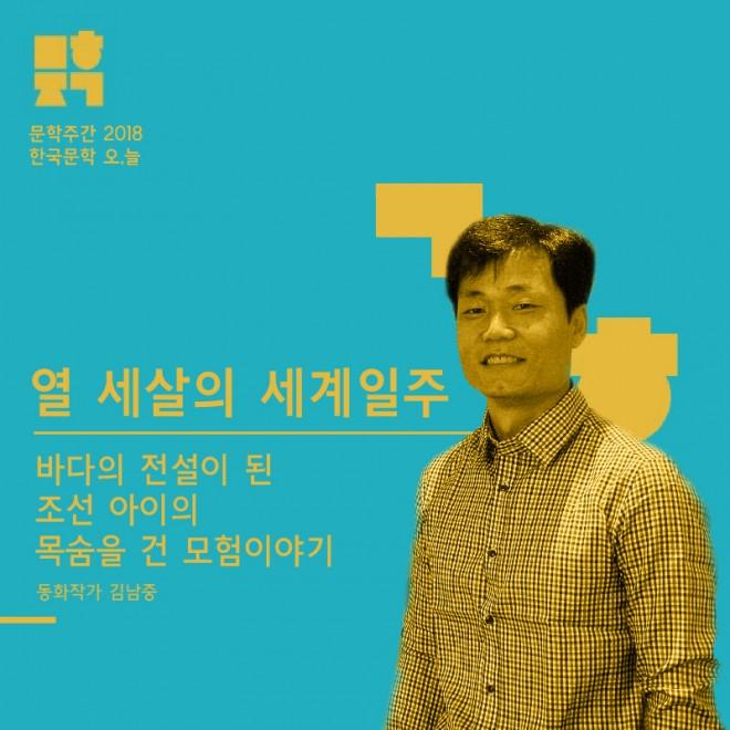 0827_문학주간김남중작가-02