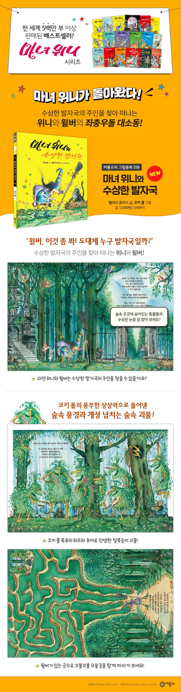신간_마녀위니와수상한발자국(수정)