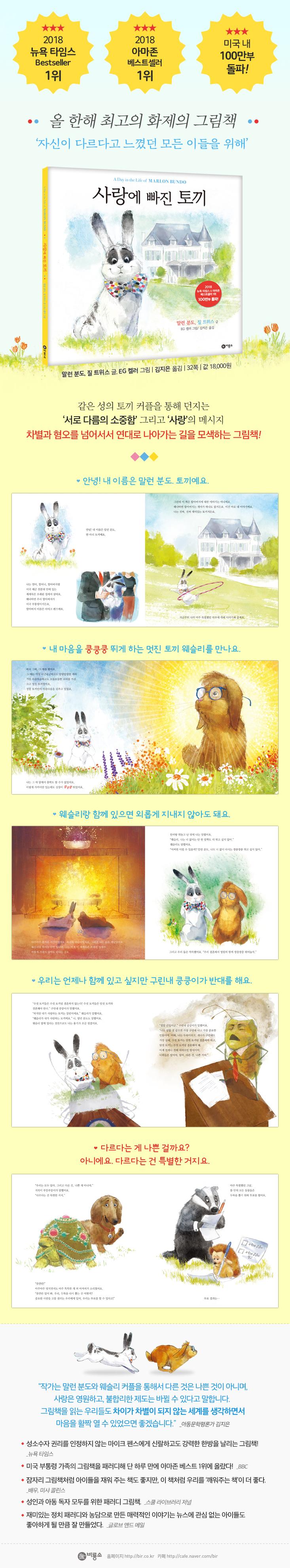 신간_사랑에빠진토끼 (1)